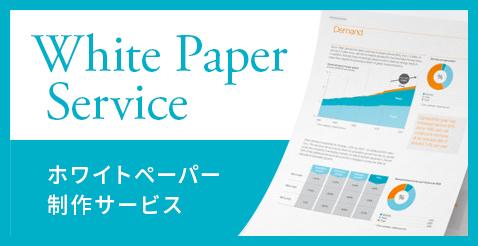 White Paper Service ホワイトペーパー制作サービス